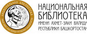 Национальная библиотека Республики Башкортостан им.А.-З.Валиди