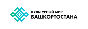 Культурный мир Башкортостан